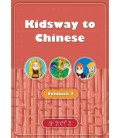 Kidsway to Chinese (YCT 2) - Volume 3 Textbook (Versione in spagnolo)