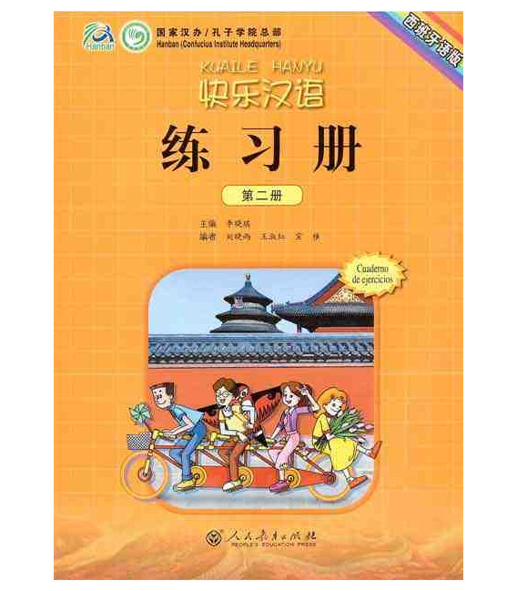 Kuaile Hanyu Vol 2- Quaderno degli esercizi
