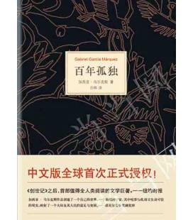 Cent'anni di solitudine (versione in cinese-copertina rigida)