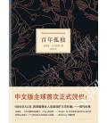 Cent ans de solitude (version en chinois- couverture rigide)