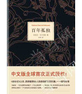 Cien años de soledad (One hundred years of solitude - Chinese hardcover version)