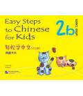 Easy Steps to Chinese for Kids- Wortkarten 2B
