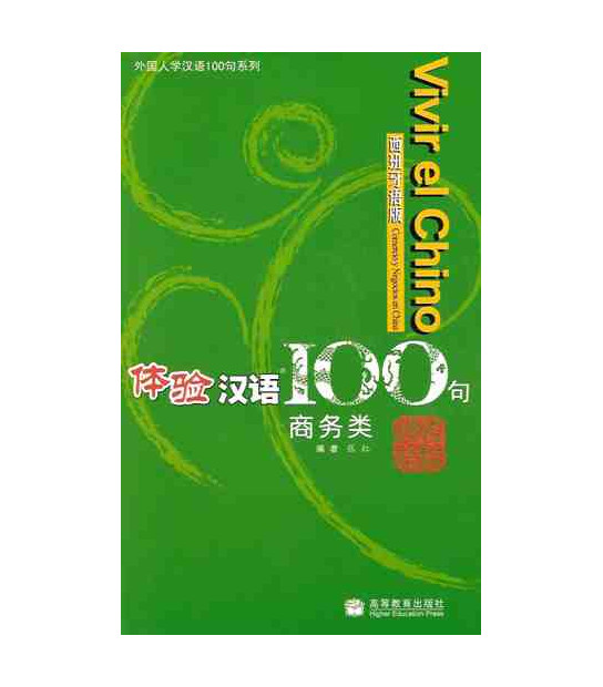 Vivir El Chino 100 Frases Comercio Y Negocios En China Incluye Cd