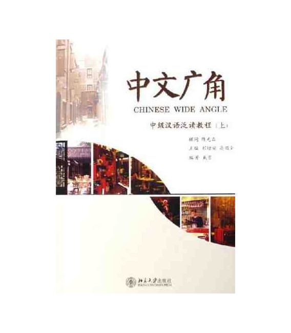 Chinese Wide Angle (2 CD inclusi)