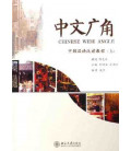 Chinese Wide Angle (Incl. 2 CDs)