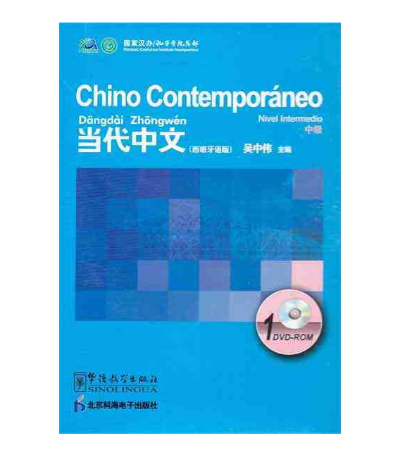 Chino Contemporáneo 2. DVD-ROM (Livello Intermedio)