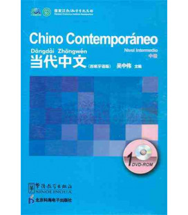 Chino Contemporáneo 2. DVD-ROM (Intermediate level)