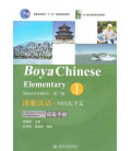 Boya Chinese Elementary 1- Second Edition (Libro di testo + Libro degli esercizi + Libricino di vocabolario + QR Code)