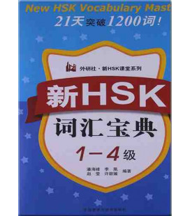 New HSK Vocabulary Master, level 1-4