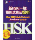 New HSK Mock Tests and Analyses (Level 1) (+ 1 MP3-CD).- Mock Tests + Answers + explanations