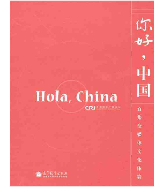 Hola China- China Radio International (Book + 5 DVDs)