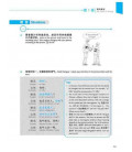 Experiencing Chinese Oral Course Vol. 1 (Manuel) - QR code pour audio