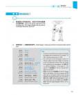 Experiencing Chinese Oral Course Vol. 1 (Textbuch) - QR-Code für Audios)