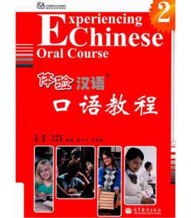 Experiencing Chinese Oral Course Vol. 2 (Textbook) - QR code for audios