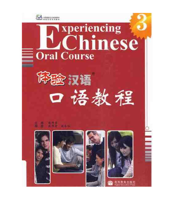 Experiencing Chinese Oral Course Vol. 3 (Textbook with CD)