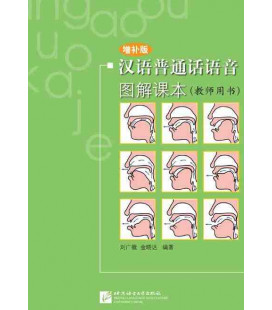 Chinese Putonghua Pronunciation Course with Illustration - Teacher's Book (erweiterte Auflage)