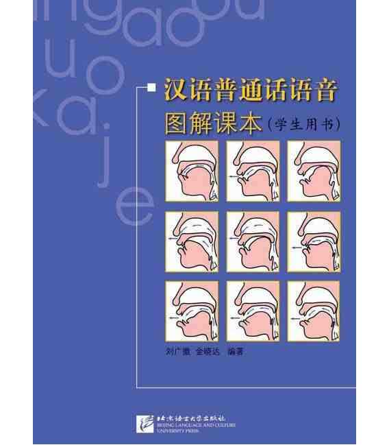 Chinese Putonghua Pronunciation Course with Illustration - Student book (Revised edition)-INCLUYE CD
