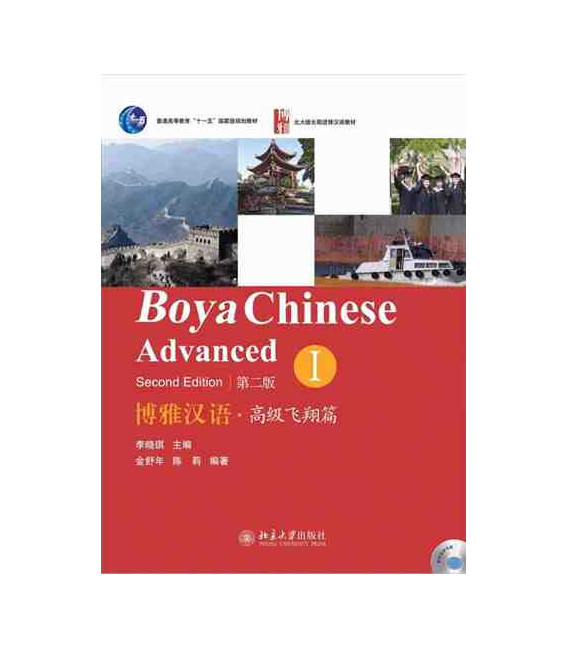 Boya Chinese- Advanced 1 (Second edition)- Codice QR per audios