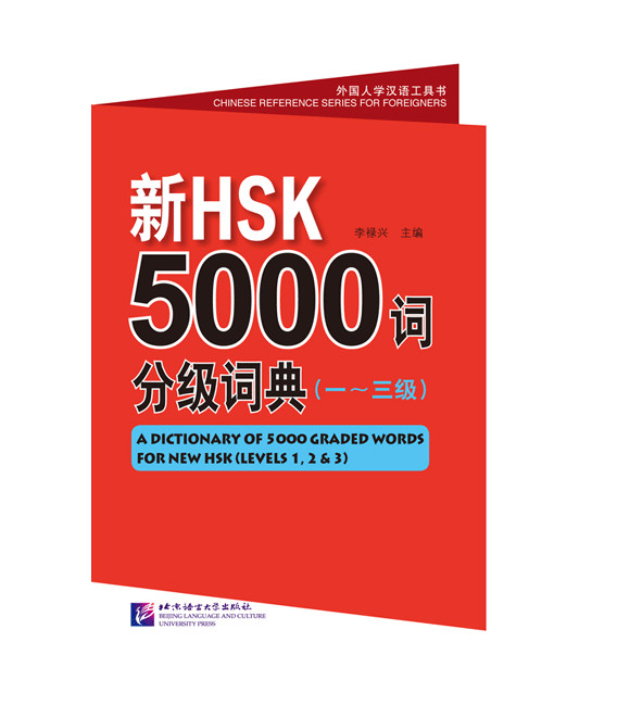 A Dictionary of 5000 Graded Words for New HSK (Levels 1,2 & 3) Incluye CD