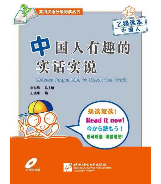 Chinese People like to Speak the Truth (incluye QR) Read it now Series