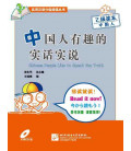 Chinese People like to Speak the Truth (CD incluso) Read it now Series