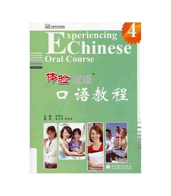 Experiencing Chinese Oral Course Vol. 4 (Libro di testo) - Codice QR per audios