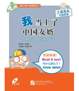 I Married a Chinese Girl (CD incluso) Read it now Series