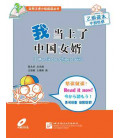 I Married a Chinese Girl (incluye CD) Read it now Series