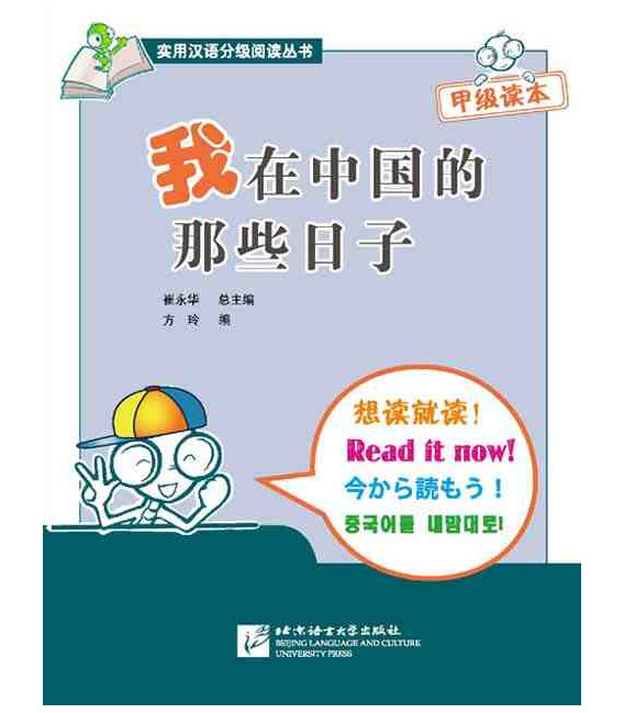 When I was in China- Vol 1 (incl. CD) Read it now Series