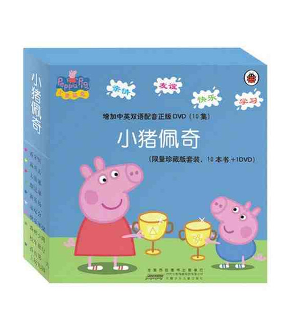 Peppa Pig en chino (Pack 10 libros + 1 DVD)
