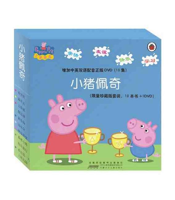 Peppa Pig en chino (Pack 10 libros + 1 DVD)