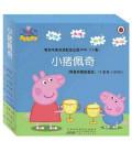 Peppa Pig en chino (Pack 10 libros + Código QR)