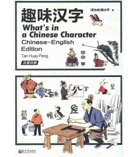 What?'s in a Chinese Character (Chinese-English Edition)