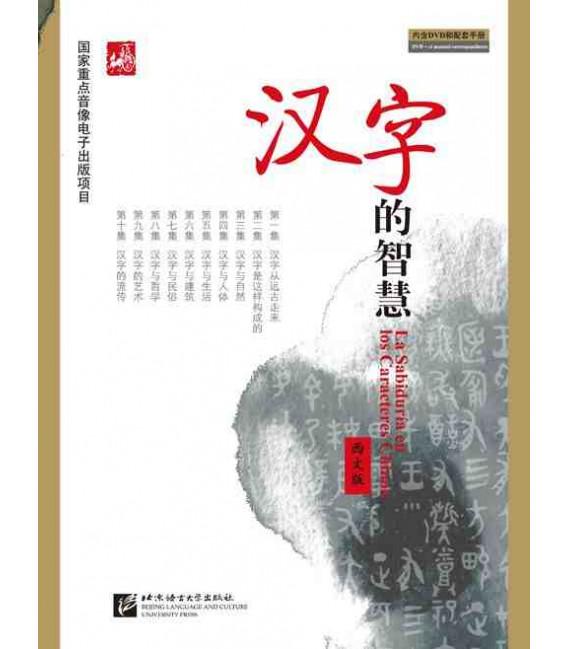 La sabiduría en los caracteres chinos (libro + DVD)