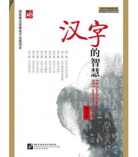 La sabiduría en los caracteres chinos (livre + DVD)
