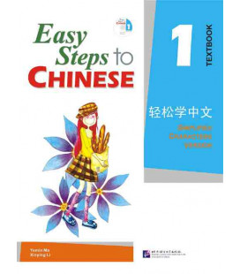 Easy Steps to Chinese 1 - Textbook (CD included)