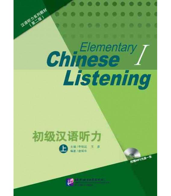 Elementary Chinese Listening 1 (second edition) Libro + Código de descarga de audio