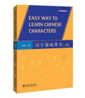 Easy Way to Learn Chinese Characters (zweite Auflage)