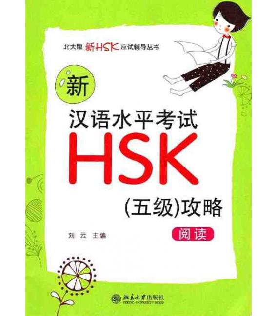 Xin HSK 5 Gong Lue - Yuedu (Lectura)