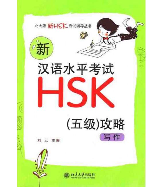 Xin HSK 5 Gong Lue - Xiezuo (Escritura)