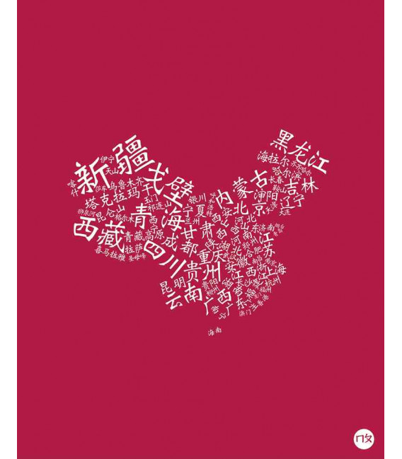 China Typography Poster (Major Chinese place names and printed on recycled Japanese art paper)