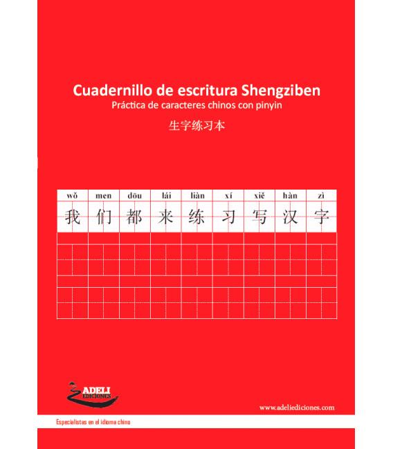 Writing book Shengziben