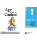 Easy Steps to Chinese 1 - Word Cards