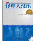 Chinese for Managers- Everyday Chinese- Volume 2 (Incl. 2 CDs)