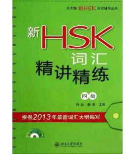 Vocabulary for New HSK Level 4 (avec 1 CD audio + exercices)