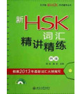 Vocabulary for New HSK Level 4 (with audio CD + exercises)