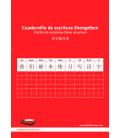 Cahier d'écriture Shengziben- Pratique des caractères chinois avec pinyin (pack 5 unités)