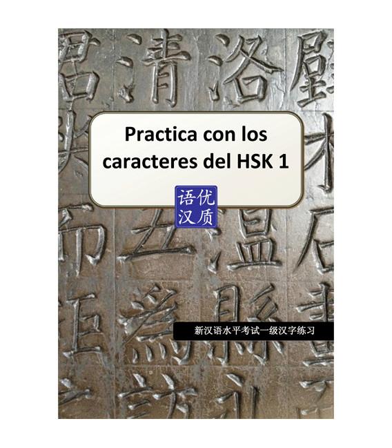 Practica con los caracteres del HSK 1