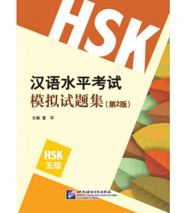 Simulated Test of The New HSK Level 5- Second Edition -QR-Code für Audios