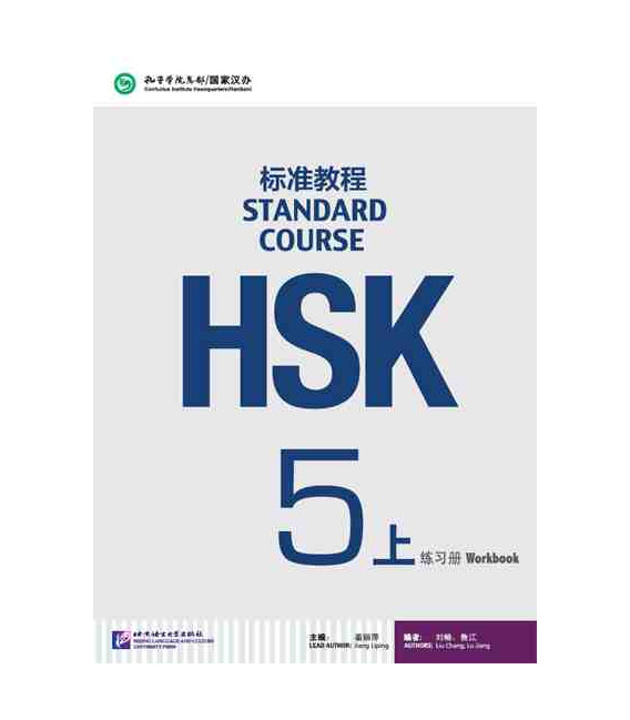 HSK Standard Course 5A (Shang)- Workbook (QR Code) Includes extra book with script and answer key